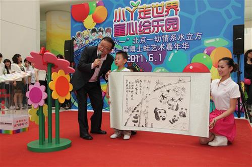爱心拍卖北京童心儿童乐园模拟拍卖