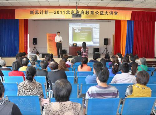新蕊计划——2011北京家庭教育公益大讲堂走进海淀区
