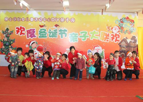 房山区妇女儿童活动中心举办庆圣诞亲子大联欢活动
