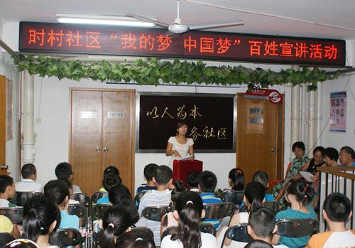 共筑中国梦 传递正能量